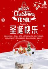圣诞节海报 贺卡.docx