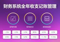 财务系统全年收支记账管理.xlsx