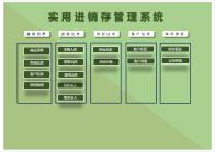 仓库管理系统带库存报表.xlsm