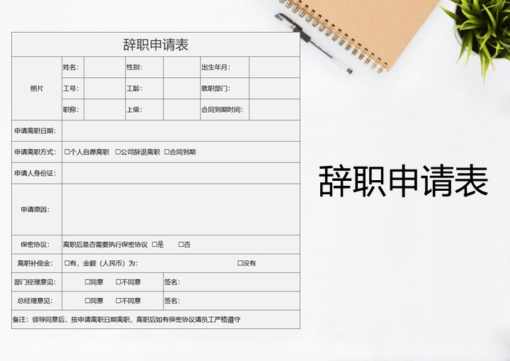 辞职申请表.xlsx