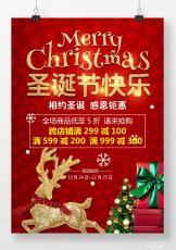 圣诞节活动促销海报 宣传单.docx