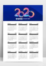 2020日历.docx