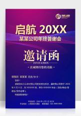 公司年会邀请函.docx