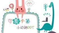 可爱卡通小动物教学PPT模板.pptx