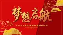 企业年度盛典暨颁奖典礼PPT.pptx