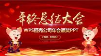 年会颁奖暨新年誓师大会PPT.pptx
