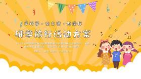 卡通风研学活动方案.pptx