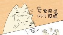 可爱猫咪PPT模板.pptx