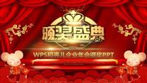 企业年会颁奖盛典PPT.pptx