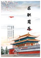 通用简历模板   中国风.docx