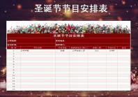 圣诞节节目安排表.xlsx