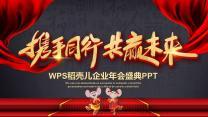 企业年终颁奖晚会公司年会PPT.pptx