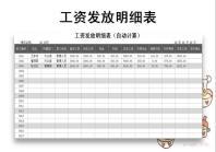 工资发放明细表.xlsx