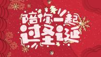红色喜庆圣诞节模板.pptx