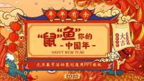 国潮元旦春节活动策划PPT模板.pptx
