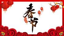 喜庆风中国春节年习俗ppt模板.pptx