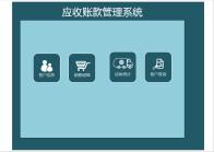 应收账款管理系统.xlsm