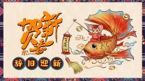 民族风中国春节年习俗ppt模板.pptx