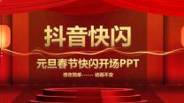 元旦春节开场抖音快闪PPT.pptx