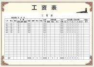 工资表-发放账簿.xlsx
