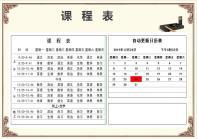 课程表-带日历(自动更新).xlsx