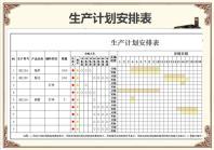 生产计划安排表.xlsx