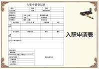 入职申请登记表.xlsx