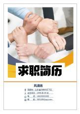 套装简历 人力资源 商务风.doc