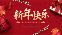 红色喜庆中国风过年啦营销策划.pptx