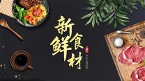 小清新美食餐饮产品介绍活动策划.pptx