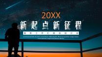 新起点新征程商务总结计划模板.pptx