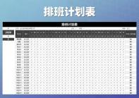 排班计划表.xlsx