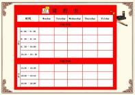 寒假学习课程表.xlsx