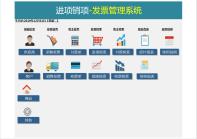 采购销售发票管理系统.xlsm