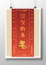 2020春节祝福海报.docx.docx