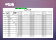 考勤表-符号计算.xlsx