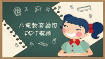 可爱卡通黑板风儿童教育PPT模板.pptx