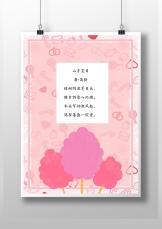 信纸粉色扁平糖果图案.docx