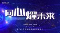 蓝色企业年度盛典暨颁奖典礼.pptx
