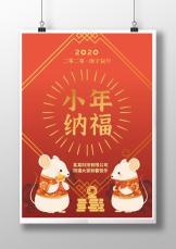 鼠年春节小年纳福海报.docx