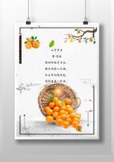 信纸赣南脐橙创意设计.docx