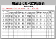 现金日记账-收支表.xlsx