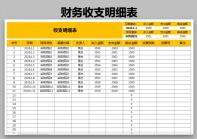 财务收支记账表.xlsx