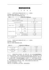 钢结构验收标准.doc