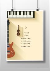 信纸创意音乐教育.docx