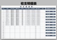 收支表日记账.xlsx