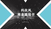 科技风商业策划书PPT模板.pptx