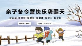动态亲子冬令营活动策划.pptx