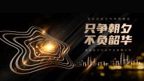 企业年会颁奖典礼PPT.pptx