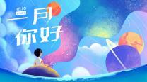日系清新早春活动策划模板.pptx